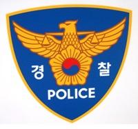 '종로경찰서 경비과장'