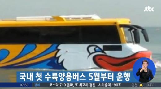 '수륙양용버스 첫선' /사진=JTBC뉴스 캡처