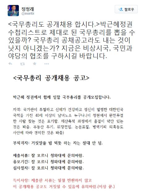 '정청래 의원' /자료=정청래 의원 트위터