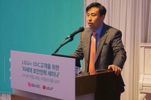 LG유플러스, 차세대 보안 전략 세미나 개최