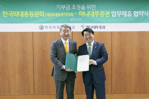 하나대투증권, 한국외대총동문회 외대동문장학회와 기부금 조성을 위한 업무 협약 체결