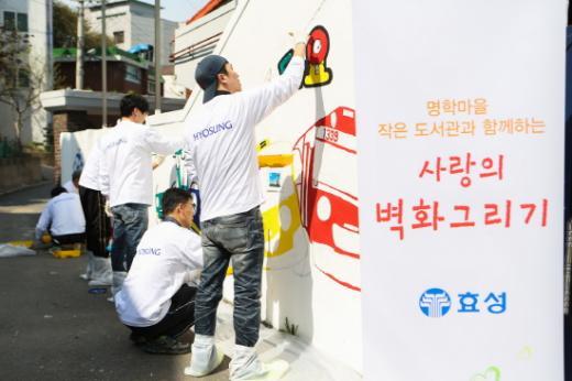 효성 신임차장 명학마을에 '사랑의 벽화그리기'