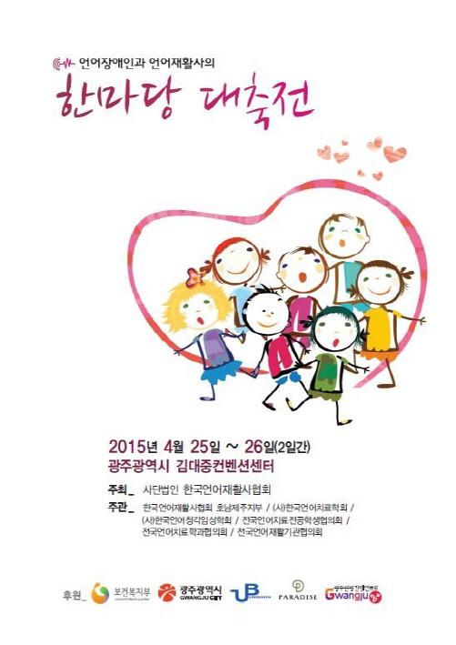 한국언어재활사협회, '언어치료인의 날' 행사