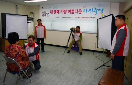 기아자동차 광주공장, 관내 독거노인 영정사진 촬영 후원