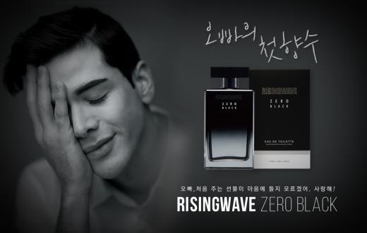 """남성 향수 브랜드 """"라이징 웨이브"""" 국내 론칭…8종 맞춤 향수"""