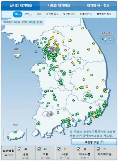 '미세먼지' '오늘의 미세먼지' /자료=에어코리아