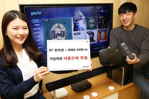 KT, 인터넷·기가 UHD TV 동시 가입 시 '29만원 상당 사운드바' 등 증정