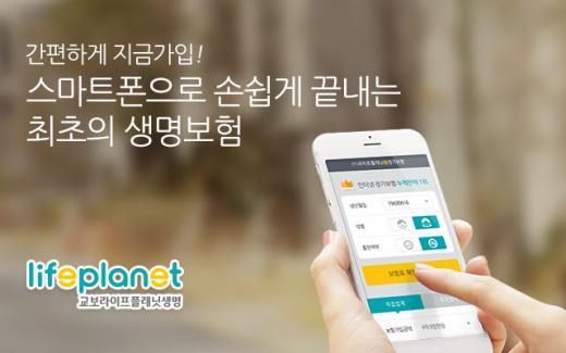 라이프플래닛, 국내 첫 생명보험 모바일 가입 서비스