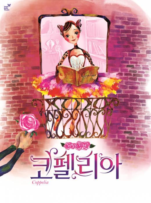 서울발레시어터, 가족발레 '비밀의 인형 코펠리아' 공연