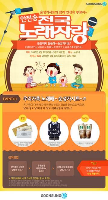 순성카시트, '안전송 전국 노래자랑' 개최…1등 50만원 여행상품권