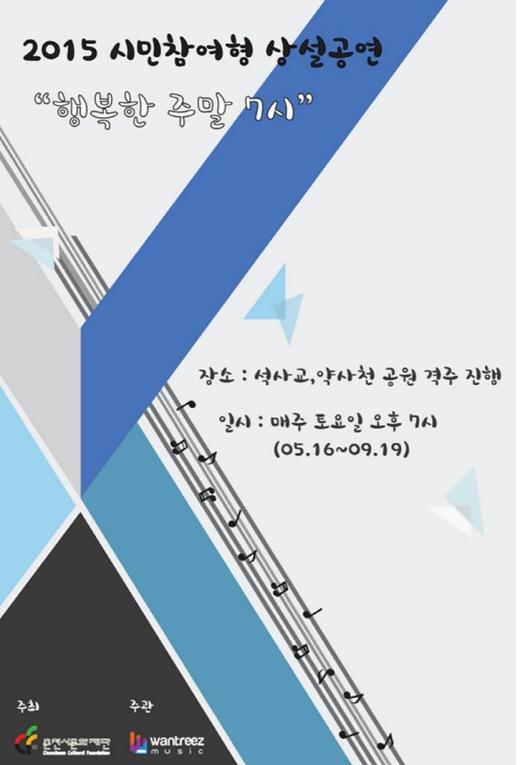 원트리즈뮤직, 춘천에서 '시민참여형 상설공연' 진행
