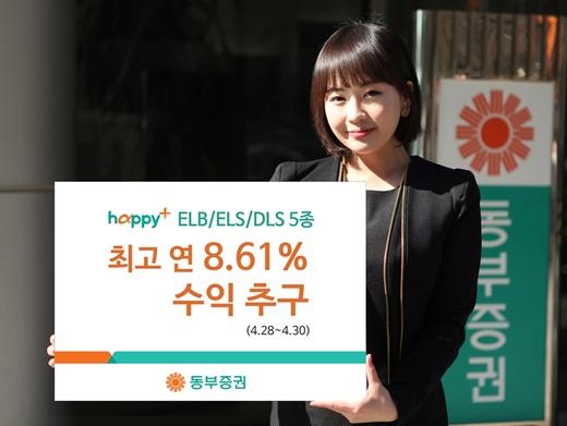 동부증권, 28일부터 ELB·ELS·DLS 5종 판매
