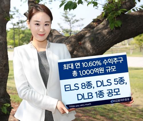 KDB대우증권, 최대 연 10.60% ELS 등 파생결합상품 14종 판매
