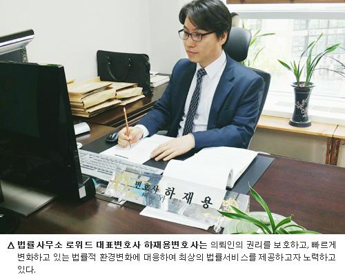 [법조인 이사람] 공감대 통해 창의적인 법률서비스 제공…로위드 법률사무소 하재용 대표변호사