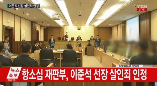 '세월호 선장' /사진=YTN뉴스 캡처