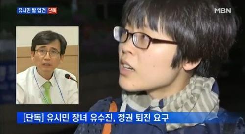 유시민 딸 퇴진시위 /사진=MBN뉴스 캡처