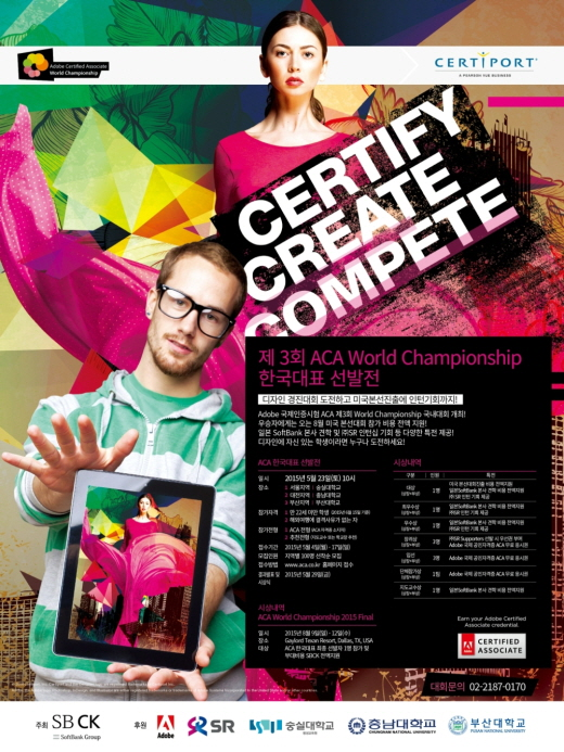 제3회 'ACA World Championship' 한국 대표 선발전 개최