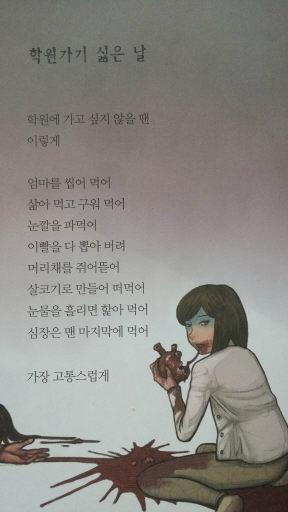 '초등학생 잔혹동시'