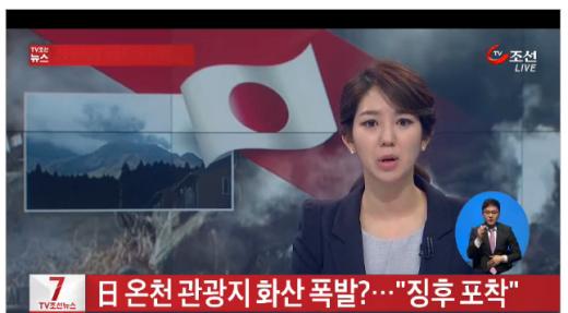 '일본 화산' '하코네 화산' /자료=TV조선 뉴스 캡처