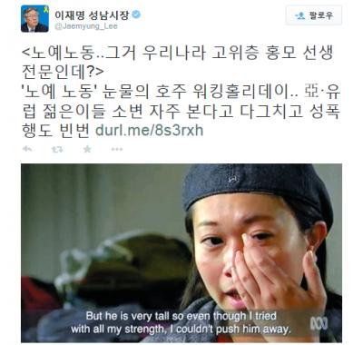 '이재명' /자료=이재명 성남시장 트위터