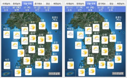 '내일 날씨' /자료=기상청