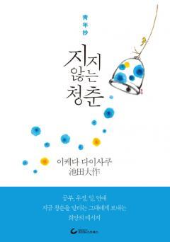 <미움받을 용기> 드디어 2위로…<지지않는 청춘>과 자리바꿈