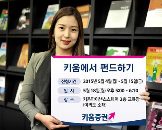키움증권, '키움에서 펀드하기' 설명회 개최