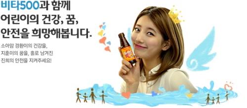 """광동제약, """"착한 비타500과 어린이꿈 응원해요"""""""