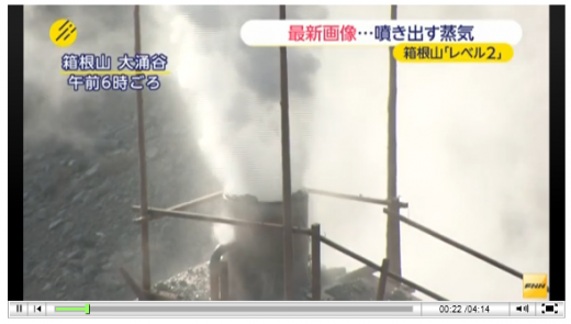 '하코네 화산 분화경계' '일본 화산' '하코네 화산' /자료=일본 FNN 뉴스 캡처