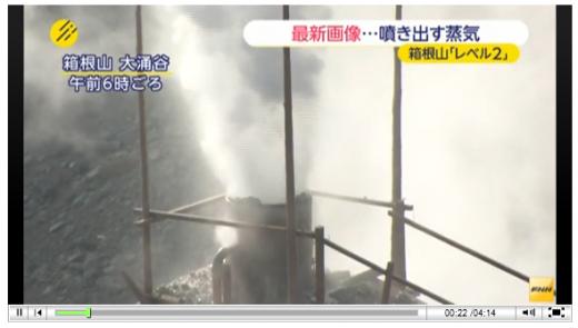 '일본 하코네 화산' /자료=일본 FNN 뉴스 캡처