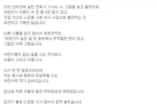 '초등학생 잔혹동시 폐기' /사진=김바다 시인 블로그 캡처