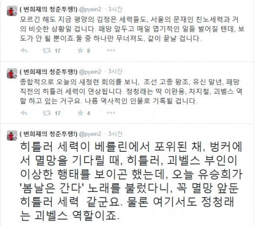 '정청래 의원' /사진=변희재 트위터 캡처
