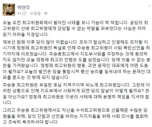 '이언주' '정청래 의원' /사진=이언주 페이스북 캡처