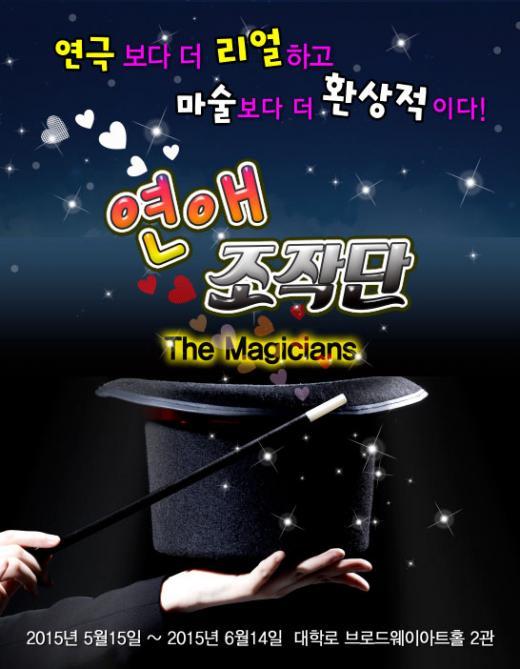 """[공연] 로맨틱 코미디 매직쇼 """"연애조작단 –The Magician"""""""