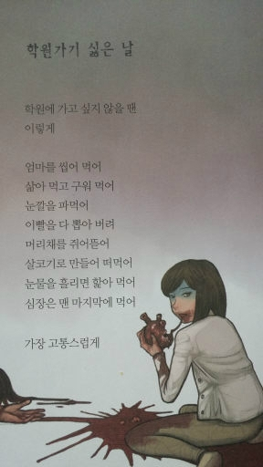 잔혹동시 '솔로강아지'