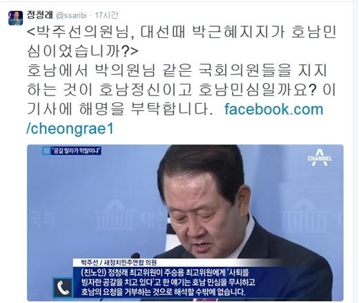 /사진=정청래의원 트위터 캡처