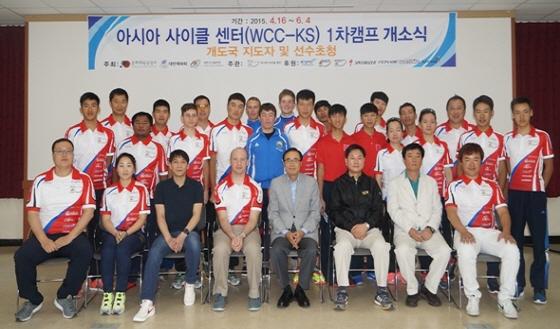 2015 아시아사이클센터 훈련 캠프 개소식/사진제공=아시아사이클센터