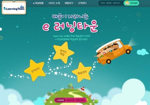 언어세상, 영어학습관리 사이트 'e 러닝타운' 런칭