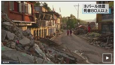 지난 12일(현지시간) 네팔에서 지진이 발생해 주변국을 포함 80명이상이 사망했다. /자료=일본 NHK 뉴스 캡처