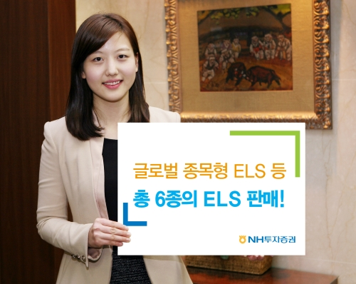 NH투자증권, 글로벌 종목형 ELS 판매