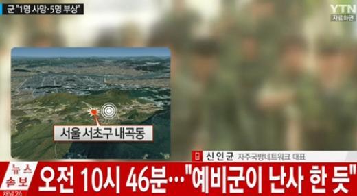 '서울 내곡동 예비군 총기사고' /자료=YTN 뉴스 캡처