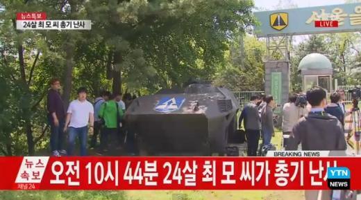 '예비군훈련장 총기사고' /사진=YTN뉴스 캡처