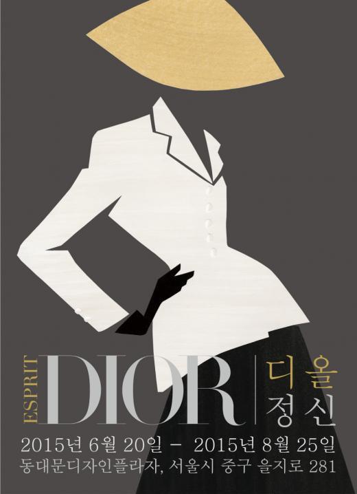 디올의 역사, DDP 온다…<에스프리 디올 - 디올 정신> 전시회