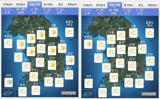 '오늘 날씨' /자료=기상청 홈페이지 캡처