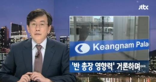 '반기문 조카' /사진=JTBC '뉴스룸'캡처