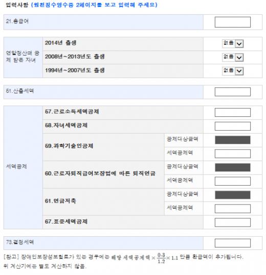 '연말정산 추가환급 계산기' /자료=납세자연맹 홈페이지
