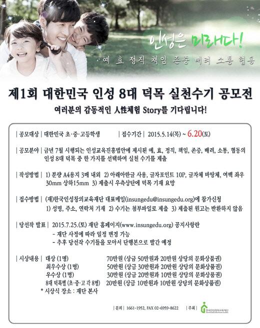 한국인성창의교육재단, '인성 8대 덕목 실천 수기 공모전' 개최…대상70만원