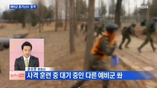 '예비군 총기사고' /사진=MBN뉴스 캡처