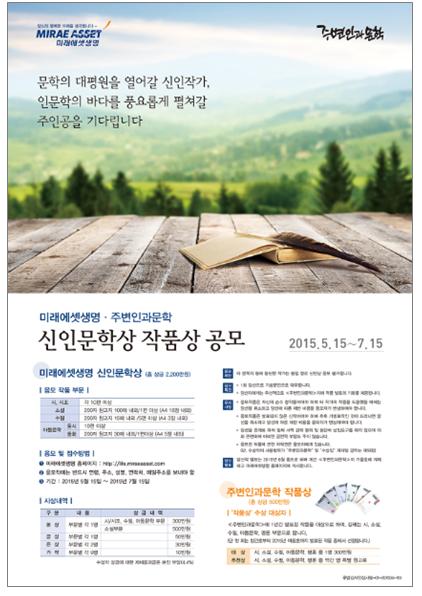 미래에셋생명, 한국문학 미래 열어갈 신인 발굴