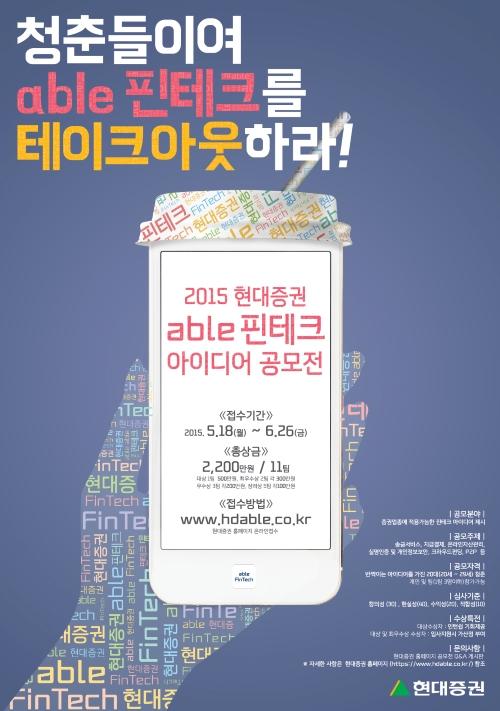 현대증권, 'able 핀테크 공모전' 개최